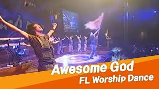 Awesome God(나의 주 크고 놀라운 하나님) - Hillsong United 6집 @ FL워십댄스 #16 (FL Worship Dance)