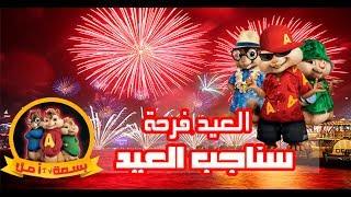 اغنية العيد | العيد فرحة- لاول مرة بصوت السناجب | عيد 2017 روووعة ..!!
