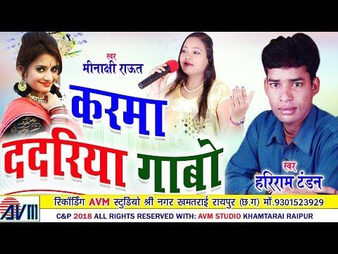 Xxx Mp4 Hari Ram Tandan Cg Karma Geet Karma Dadriya Gabo Meenakshi Raut New Chhattisgarhi Song 2018 3gp Sex