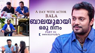 A Day With Bala   Part 01   Day With A Star