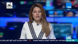 نشرة أخبارTeN ليوم الخميس 26 أبريل 2018 مع أسامة سرايا ونوران
