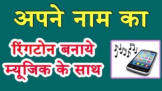 My Name Ringtone With Background Music Song Make Online