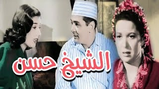 فيلم الشيخ حسن - El Sheikh Hassan Movie