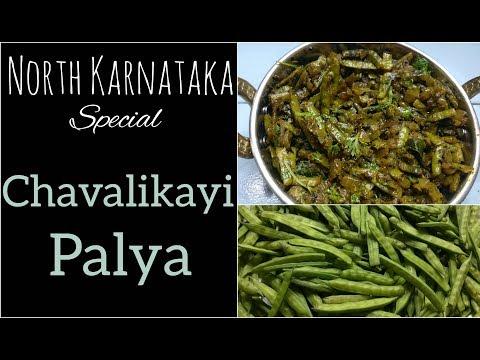 Xxx Mp4 ಚವಳಿಕಾಯಿ ಪಲ್ಯ North Karnataka Style Cluster Beans Fry In Kannada Chavalikayi Palya Gorikayi 3gp Sex