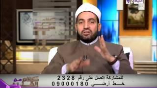 كلام من القلب - الشيخ سالم عبد الجليل - الطلاق البدعي - Kalam men El qaleb