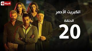 مسلسل الكبريت الأحمر | الحلقة العشرون | (The Red Sulfur Series (EP20