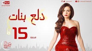 مسلسل دلع بنات للنجمة مي عز الدين - الحلقة الخامسة عشر 15 Dalaa Banat - Episode