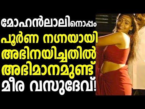 Xxx Mp4 Meera Vasudev Says She Is Proud To Have Acted In Full Nude Along With Mohanlal 3gp Sex