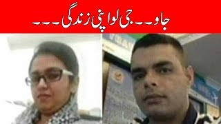Indian woman Dr. Uzma returns home after IHC order | 24 News HD
