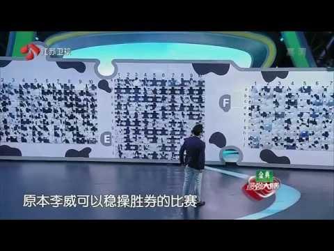 watch Super Brain 2015 - China vs United States