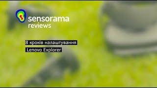 Sensorama Reviews: Lenovo Explorer Setup