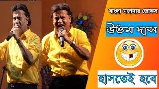 Funny Stage Performance by Uttam Das | Manasa Pujo 2018 | Top Bengali Comedy