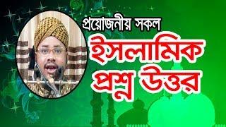 Bangla Waz Mahfil Prosno Uttor প্রয়োজনীয় সকল প্রশ্ন উত্তর Mufti Nuruzzaman Nomani New Mahfil Media