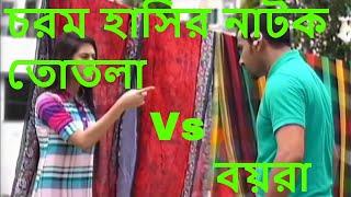 বয়রা Vs তোতলা ft Mehjabin, Sojol Bangla Natok 2017