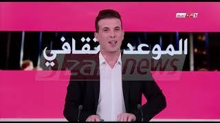 موني بوعلام تتحدث عن مشاركتها في المسلسل العربي نبض و تكشف مفاجاة كبيرة