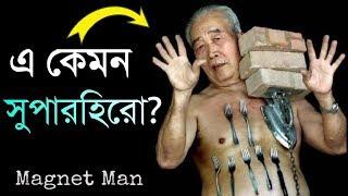 Worlds Real Superman with Superpower in Bangla | সুপারম্যান  | অলৌকিক শক্তি-  বিস্ময়কর মানুষ