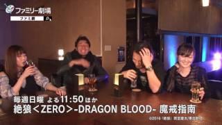 【WEB限定番宣】絶狼-DRAGON BLOOD‐魔戒指南 収録後・・・/GARO PROJECT #140