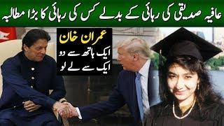 Imran Khan is Bringing Dr Aafia Siddiqui Back to Home...Donlad Trump Promise To Imran Khan