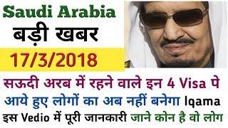 Saudi Arabia Letest News 2018 Hindi Urdu...By Socho Jano Yaara
