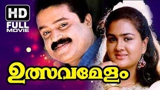 Ulsavamelam Malayalam Full Movie | Evergreen Malayalam Full Movie | Suresh Gopi | Urvashi
