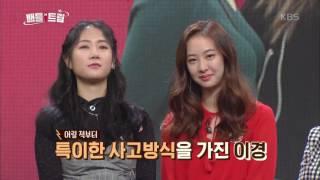 배틀트립 Battle Trip - 소유X다솜과 이이경X이기우의 배틀 트립 시작!. 20170318