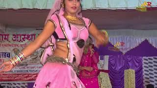 राजस्थानी डांस वीडियो || Rajastahni Hot Dance || Rajasthani Video Song || Rajastahni Song