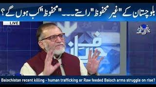 Blochtistan recent killing - human trafficking or raw feeded Baloch -Orya Maqbool Jaan