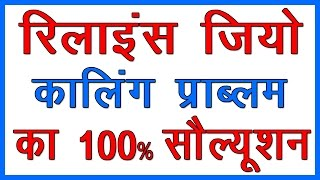 RELIANCE JIO CALLING PROBLEM KA 100% SOLUTION | CALL LAG NAHI RAHI |