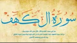 سورة الكهف – القارئ الحسيني العزازي