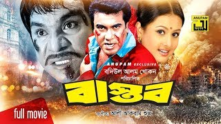 Bastob   বাস্তব   Manna & Purnima   Bangla Full Movie