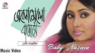 Baby Naznin - Elo Melo Batashe - Music Video