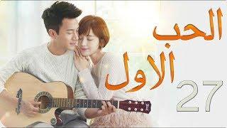 الحلقة 27 من مسلسل ( الحــب الاول | First LOVE ) مترجمة