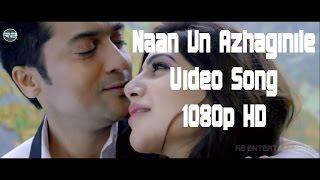 Naan Un Azhaginile Video Song HD | 24 Movie | Suriya | Samantha | RB Entertainment
