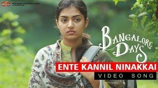 Ente kannil ninakkai | Video Song | Bangalore Days