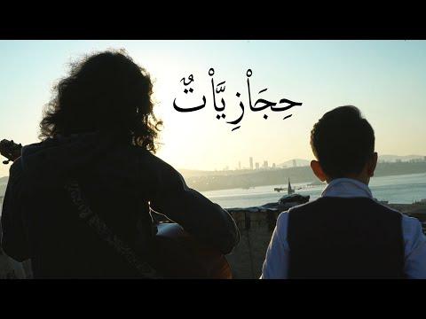 عزام الشبعان & عمر الكيلاني فوق النا خل حالي حالي حال الحلوة دي مريم مريمتي وصلة حجاز