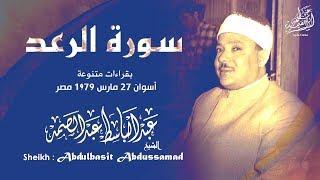 سورة الرعد بالقراءات - من أروع تلاوات الشيخ عبد الباسط - أسوان 1979م