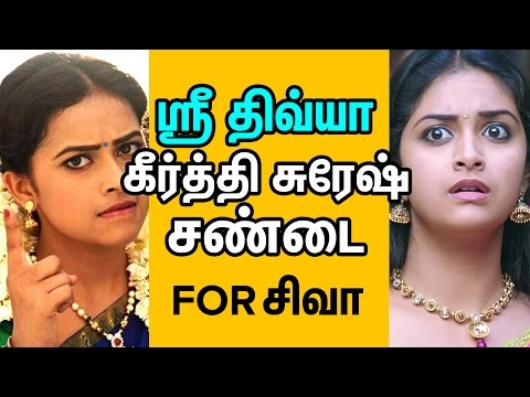 Xxx Mp4 Sri Divya Keerthi Suresh Fight For Sivakarthikeyan Movie Cine Flick 3gp Sex