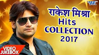राकेश मिश्रा का हिट्स Collection 2017 - Rakesh Mishra - Bhojpuri Hot Songs 2017 new