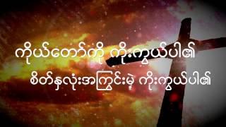 ေရွ႕ေတာ္မွာကိုးကြယ္စဥ္ Come Holy Spirit (Burmese)