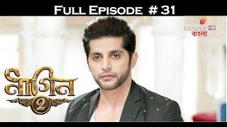 Naagin 2 (Bengali) - 29th May 2017 - নাগিন ২ - Full Episode
