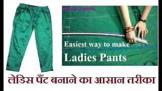 Ladies Pant | Women Pajama Pant Cutting and Stitching | Krishna Creation