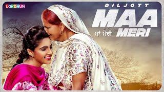 MAA MERI (ਮਾਂ ਮੇਰੀ) - DILJOTT || Latest Punjabi Song 2017 || Lokdhun Punjabi