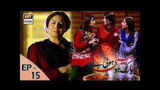 Mubarak Ho Beti Hui Hai - Ep - 15 - 26th July 2017 - ARY Digital Drama
