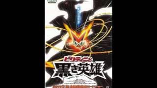 Pokemon Movie 14 OST - 05 Best Wishes! (Movie Edit)