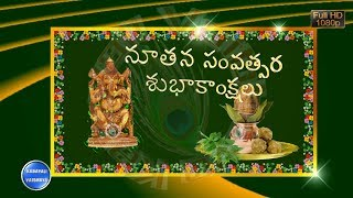 Happy Ugadi 2018, Best Wishes in Telugu, Greetings,Ugadi Images, Animation,Whatsapp Video Download