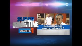 Is Pinarayi Government With Killers? | Super Prime Time | Part 1 | Mathrubhumi News