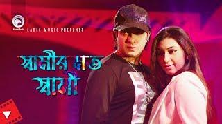 Shamir Moto Shami | Movie Scene | Shakib Khan | Apu Biswas | Husband and Wife Relationship