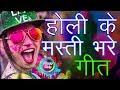 New And Old Holi Hindi Songs List || Holi Special Songs Hindi Me
