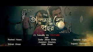 Opekkhar shesh Prohor Official Trailer | অপেক্ষার শেষ প্রহর অফিসিয়াল ট্রেইলার