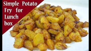 सफर में ले जाना हो या बच्चों के टिफ़िन के लिए झटपट बनायें स्वादिष्ट आलू फ्राई Potato Fry for Lunchbox